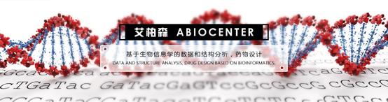 抗體結構生物學平臺